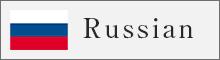 中古車輸出 ロシア語